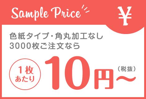 Sample Price 色紙タイプ・角丸加工なし 3000枚ご注文なら1枚あたり10円〜(税抜)