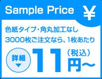 サンプルプライス10円から