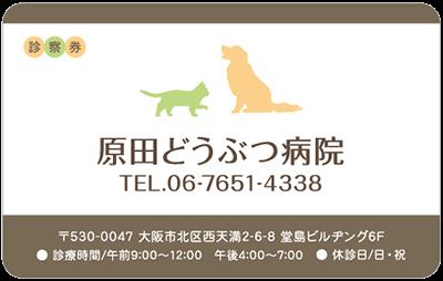 動物病院- 104