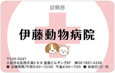 動物病院- 105