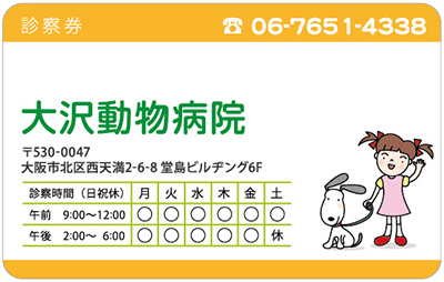 動物病院- 107