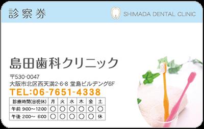 歯科- 106