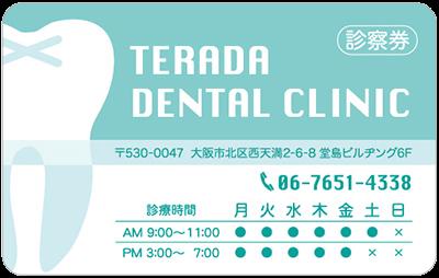 歯科- 108