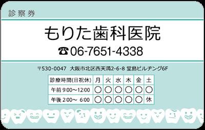 歯科- 110
