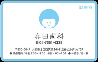 歯科- 114