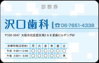 歯科- 115