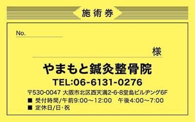 色紙- 03